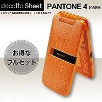 【液晶保護フィルム付!】PANTONE 4 105SH 専用 デコ シート decotto 外面・内面セット 【パレットオレンジ柄】