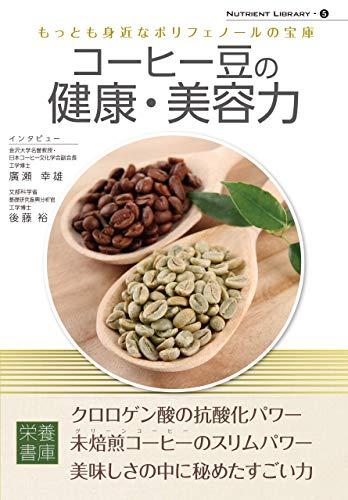 Nutrient Library-5 コーヒー豆の健康・美容力