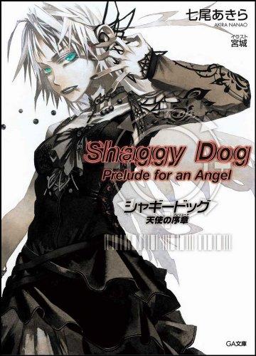 シャギードッグ 天使の序章 (GA文庫)の詳細を見る