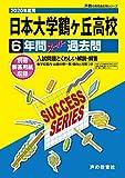 T31日本大学鶴ヶ丘高等学校 2020年度用 6年間スーパー過去問 (声教の高校過去問シリーズ)