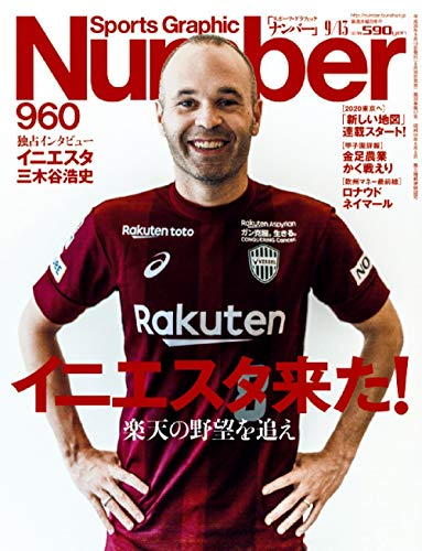 Number(ナンバー)960号 イニエスタ来た!  楽天の野望を追え (Sports Graphic Number(スポーツ・グラフィック ナンバー))