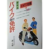 イッパツ合格バイク原付免許 最新版