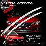 【シェアスタイル】MAZDA/マツダ アテンザGJ系 前期専用 貼り付け簡単 ABS樹脂製フロントバンパートリムメッキ 2ピースセット