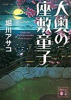 大奥の座敷童子 (講談社文庫)