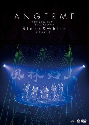 アンジュルム コンサート 2017 Autumn「Black & White」special ~風林火山~ [DVD]