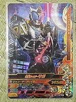 ガンバライジング 仮面ライダー サガ D2-034 SR