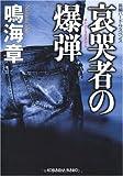哀哭者の爆弾 (光文社文庫)