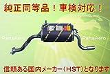 送料無料 マフラー■エブリイターボ DA52W DA62W 純正同等/車検対応096-92
