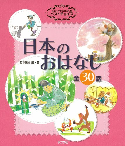よみきかせおはなし集ベストチョイス・日本のおはなし (単行本)