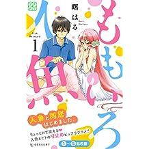 ももいろ人魚 プチデザ(1) (デザートコミックス)