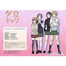 屋上の百合霊さんドラマCD第3弾「夕立キック」