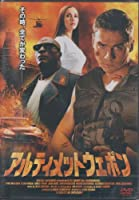 アルティメットウェポン [DVD]