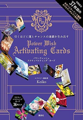 【Amazon.co.jp限定】引くほどに運とチャンスの連鎖を生み出す POWER WISH ACTIVATING CARDS(特典: オリジナルショートストーリー データ配信) ([バラエティ])