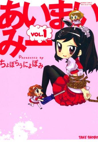 あいまいみー (1) (バンブーコミックス 4コマセレクション)の詳細を見る