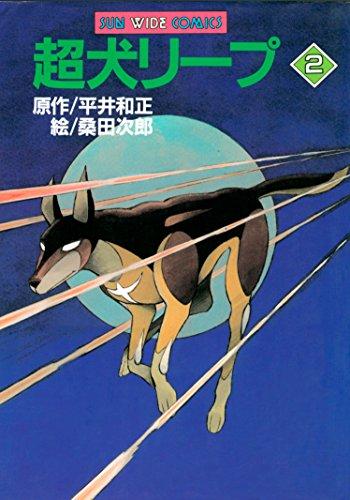 超犬リープ(2) (SUN WIDE COMICS)