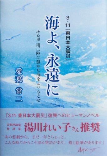 海よ、永遠に (3.11「東日本大震災」)