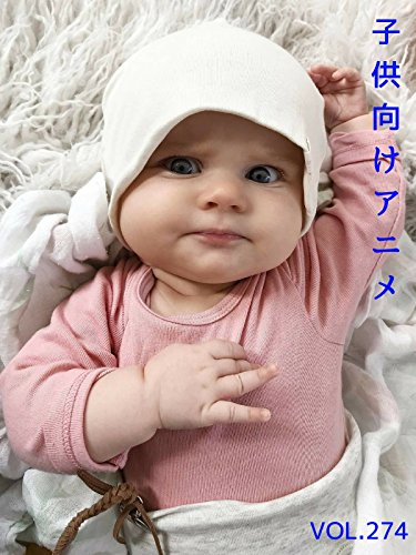 子供向けアニメ VOL. 274