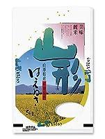 米袋 ラミ フレブレス 山形産はえぬき 出羽三山 5kg 1ケース(500枚入) MN-2300