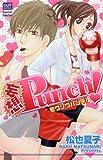 妄想Punch!  / 松也 夏子 のシリーズ情報を見る