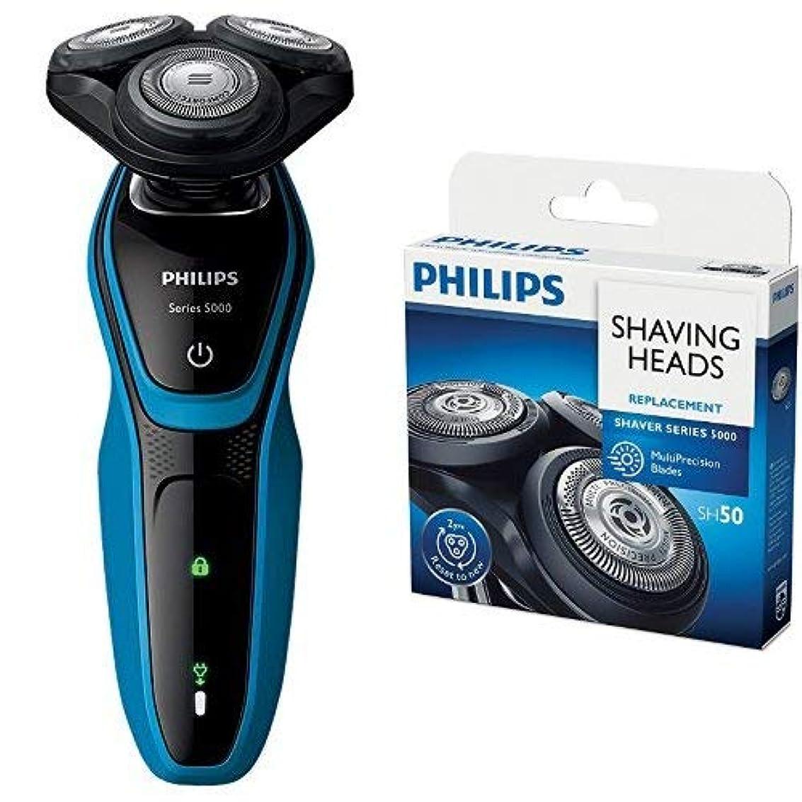 [セット販売]フィリップス 5000シリーズ メンズ 電気シェーバー 27枚刃 回転式 お風呂剃り & 丸洗い可 S5050/05 + フィリップス 5000シリーズ用替刃 SH50/51