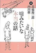 内田樹/高橋源一郎『嘘みたいな本当の話』の表紙画像