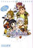幻想水滸伝5 3―4コマアンソロジーコミック (BROS.COMICS EX)