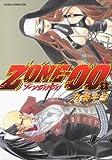 ZONE-00 第7巻 (あすかコミックスDX)