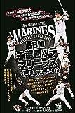 BBM 千葉ロッテマリーンズ ベースボールカード 2019 BOX