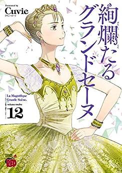 [Cuvie] 絢爛たるグランドセーヌ 第01-12巻+第63-66話