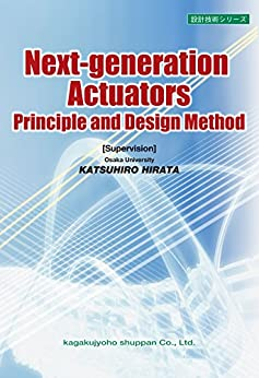 [Hirata, Katsuhiro]のNext-generation Actuators Principle and Design Method (English Edition)