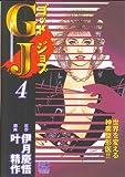 GJゴッドジョブ(4) (ニチブンコミックス)