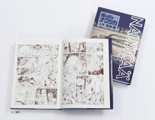 豪華装丁本「風の谷のナウシカ」(2冊セット)