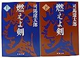燃えよ剣 全2巻 完結セット (新潮文庫) 画像