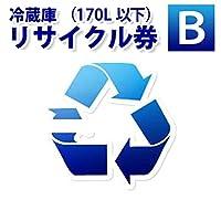 【ビックカメラ専用】冷蔵庫・フリーザー(170リットル以下)リサイクル券 B ※本体購入時冷蔵庫リサイクルを希望される場合