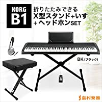KORG B1BK X型スタンド・イス・ヘッドホンセット 電子ピアノ 88鍵盤 (コルグ) オンラインストア限定