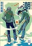 潮-FLOW- 硝子の街にて(17) (講談社X文庫ホワイトハート(BL))