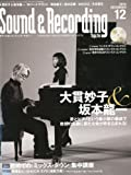 Sound & Recording Magazine (サウンド アンド レコーディング マガジン) 2010年 12月号 (DVD-ROM付き) [雑誌]