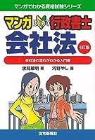 マンガはじめて行政書士 会社法 4訂版 (マンガでわかる資格試験シリーズ)