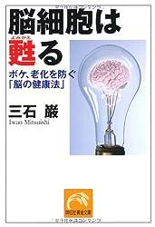 脳細胞は甦る ボケ、老化を防ぐ「脳の健康法」 (祥伝社黄金文庫)