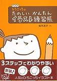 【バーゲンブック】 ひろこっちのたのしいかんたんイラスト練習帳 新装版