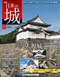 日本の城 改訂版 第25号 [雑誌]