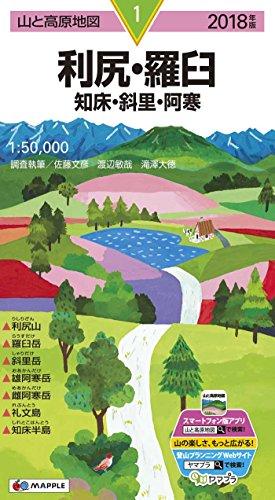 山と高原地図 利尻・羅臼 知床・斜里・阿寒 (山と高原地図 1)