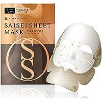SAISEIシート マスク [フェイスライン用] 7days 2sheets
