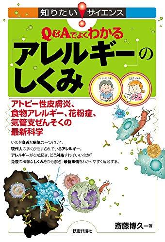 Q&Aでよくわかるアレルギーのしくみ ~アトピー性皮膚炎、食物アレルギー、花粉症、気管支ぜんそくの最新科学 (知りたい! サイエンス)