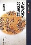 大坂の陣と豊臣秀頼 (敗者の日本史)