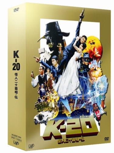 K-20 怪人二十面相・伝 豪華版 [DVD]の詳細を見る