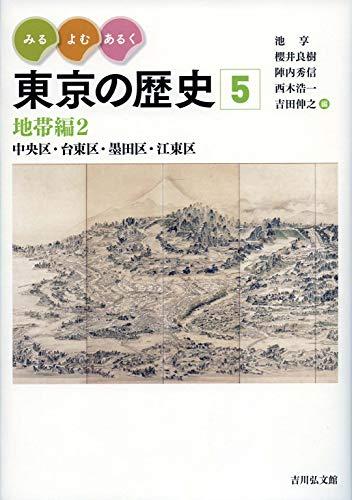 みる・よむ・あるく 東京の歴史5:中央区・台東区・墨田区・江東区