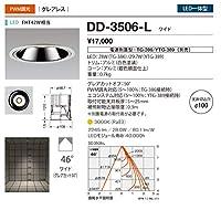 山田照明/ダウンライト DD-3506-L