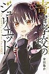 寄宿学校のジュリエット(2) (講談社コミックス)