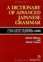 A Dictionary of Advanced Japanese Grammar 日本語文法辞典 [上級編]